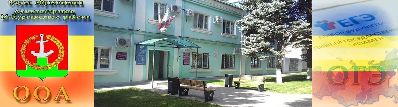 Официальный сайт Отдела образования Администрации Матвеево — Курганского района